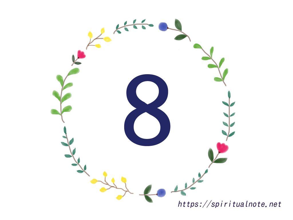 エンジェルナンバー8