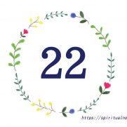エンジェルナンバー22